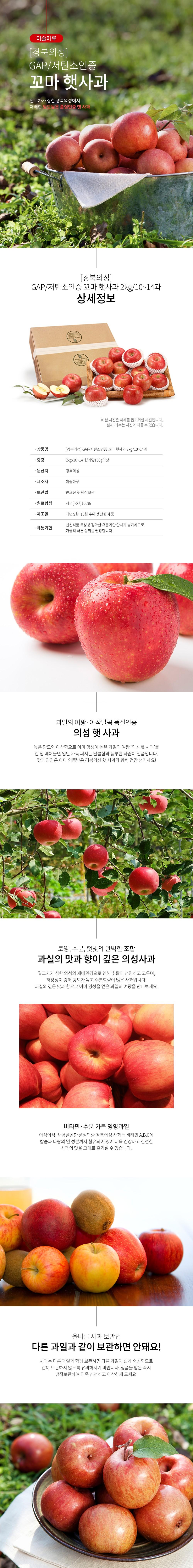 GAP-ggoma-hat-apple_2kg10-14_150g.jpg