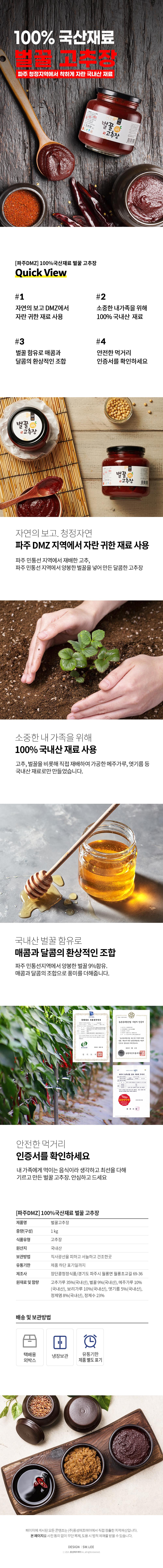 pajuDMZ_gochujang_1kg.jpg