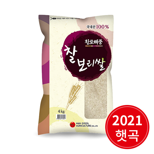 [호남평야] 2021년산 햇 찰보리쌀 4kg / 10kg 이미지