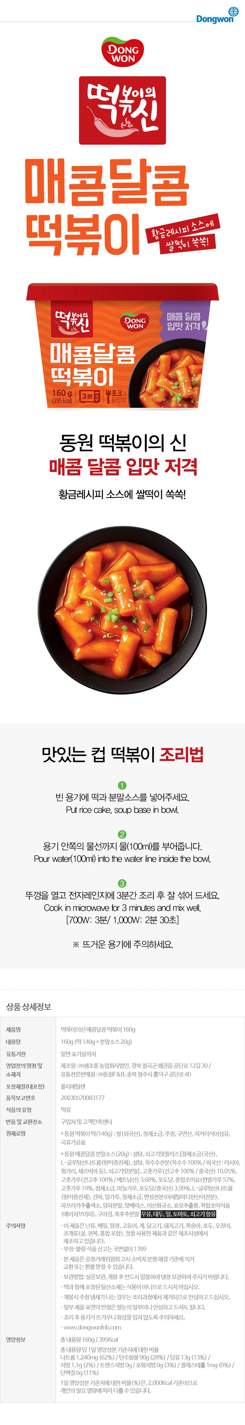 2020_dongwon_28.jpg