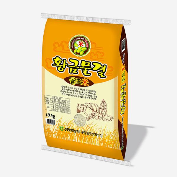 [추풍령농협] 찰지고 구수한 황금물결 골드米 10kg 이미지
