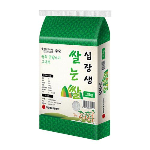 [호남평야] 21년수확! 십장생 쌀눈쌀 10kg 이미지